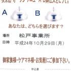 20121029月「松戸」室内イベント・喫茶店オープン