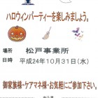 20121031水「松戸」室内イベント・ハロウィンパーティー