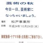 20121024水「松戸」室内イベント・写生大会
