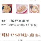 20121019金「松戸」室内イベント・ラーメン・餃子