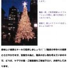 20121221金「二十世紀が丘」クリスマスパーティー