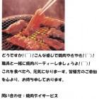 20121211火「二十世紀が丘」焼肉パーティー