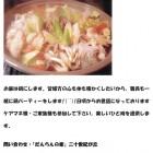 20121206木「二十世紀が丘」具だくさん鍋