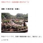 20121127火「二十世紀が丘」_里見公園へ行こう!