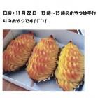 20121122木「二十世紀が丘」_おやつ手作りイベント