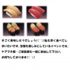 20121214金「二十世紀が丘」浜寿司