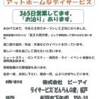 201211デイサービス「だんらんの家」松戸事業所ご案内