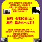 20130420土「二十世紀が丘」音楽交流会-1