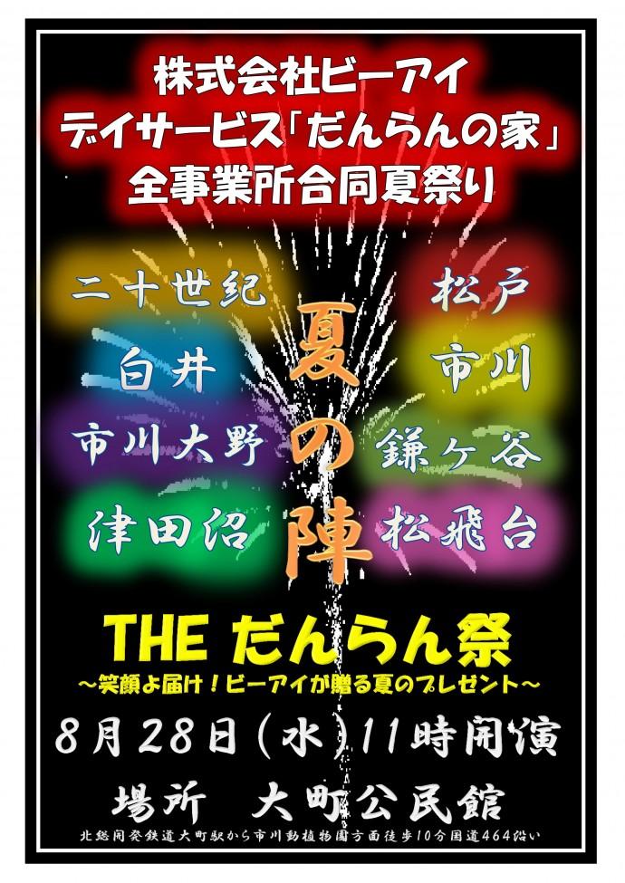 夏祭りビラ 2013_01